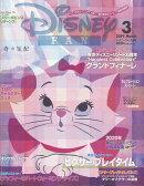 Disney FAN (ディズニーファン) 2019年 03月号 [雑誌]