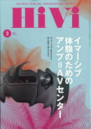 HiVi (ハイヴィ) 2019年 03月号 [雑誌]