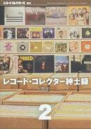 レコード・コレクターズ増刊 レコード・コレクター紳士録2 2019年 03月号 [雑誌]