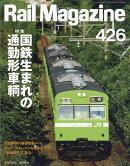 Rail Magazine (レイル・マガジン) 2019年 03月号 [雑誌]