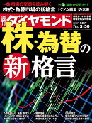 週刊ダイヤモンド 2019年 3/30号 [雑誌] (株・為替の新格言)