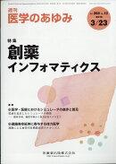 医学のあゆみ 2019年 3/23号 [雑誌]