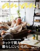 【予約】anan (アンアン) 2019年 3/6号 [雑誌]
