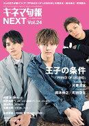 キネマ旬報NEXT(ネクスト) Vol.24 2019年 3/10号 [雑誌]
