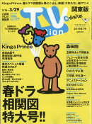 TV station (テレビステーション) 関東版 2019年 3/16号 [雑誌]