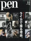 Pen (ペン) 2019年 3/1号 [雑誌]