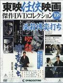 隔週刊 東映任侠映画傑作DVDコレクション 2019年 3/12号 [雑誌]