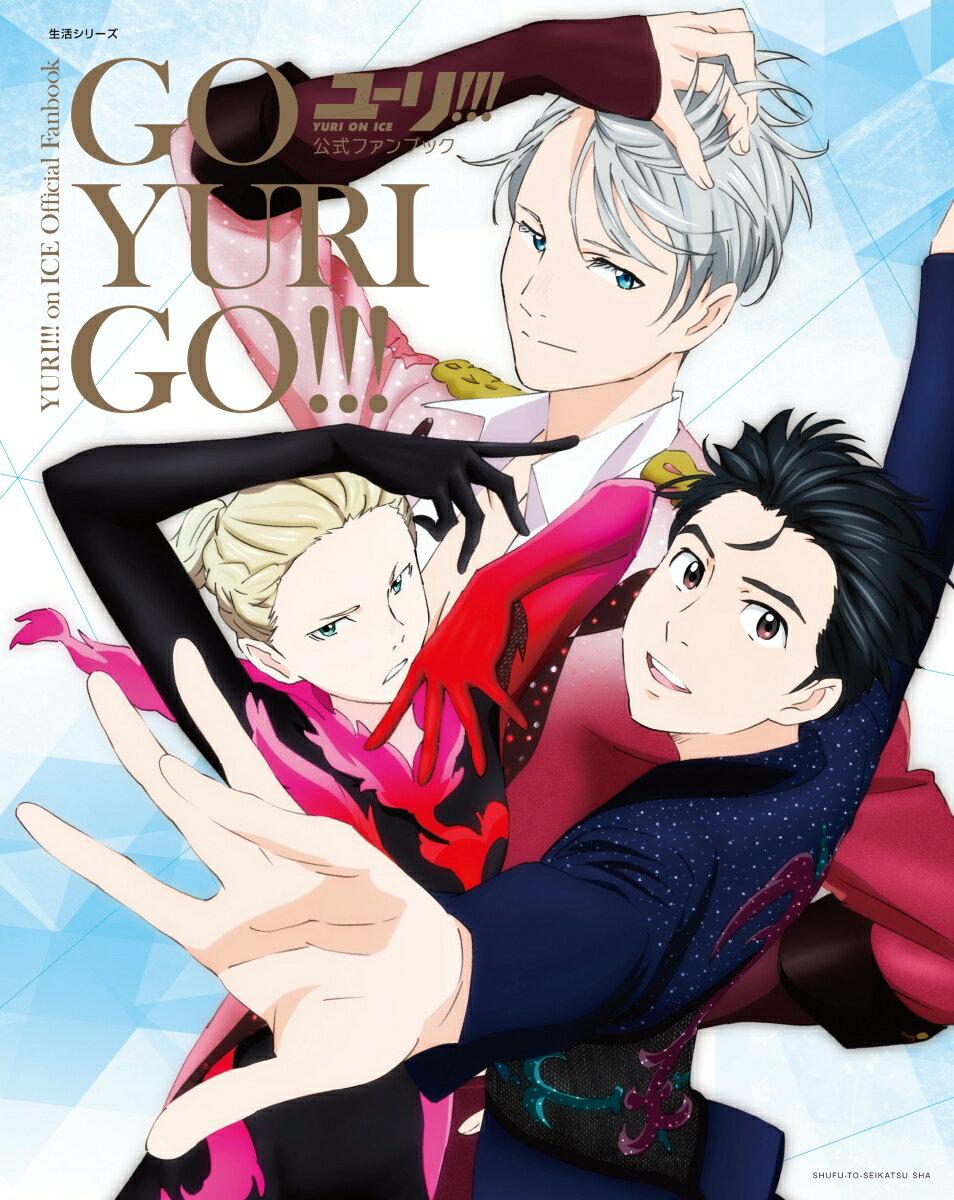 ユーリ!!! on ICE 公式ファンブック GO YURI GO!!! (生活シリーズ) [ PASH!編集部 ]