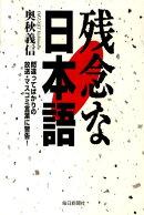 【バーゲン本】残念な日本語