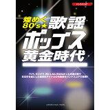 煌めく80's☆歌謡ポップス黄金時代 (バンドスコア)