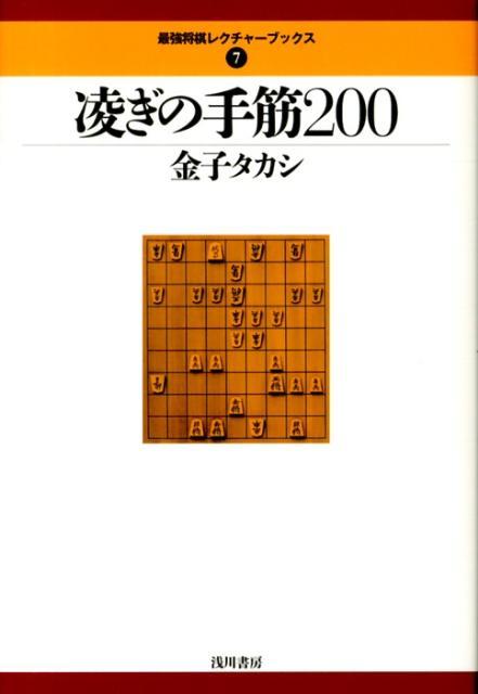 凌ぎの手筋200 (最強将棋レクチャーブックス) [ 金子タカシ ]