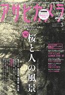アサヒカメラ 2019年 03月号 [雑誌]