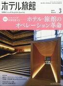 月刊 ホテル旅館 2019年 03月号 [雑誌]