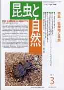 昆虫と自然 2019年 03月号 [雑誌]
