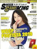 サッカーゲームキング 2019年 03月号 [雑誌]