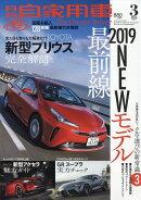 月刊 自家用車 2019年 03月号 [雑誌]