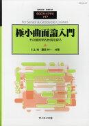 別冊数理科学 極小曲面論入門 2019年 03月号 [雑誌]
