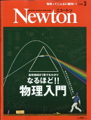 Newton (ニュートン) 2019年 03月号 [雑誌]