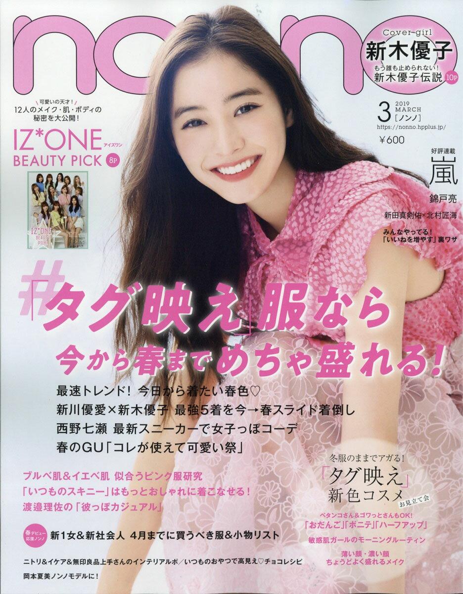 non・no(ノンノ) 2019年 03月号 [雑誌]