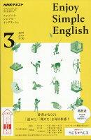 Enjoy Simple English (エンジョイ・シンプル・イングリッシュ) 2019年 03月号 [雑誌]