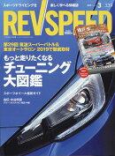 REV SPEED (レブスピード) 2019年 03月号 [雑誌]