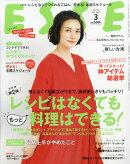 ESSE (エッセ) ミニサイズ版 2019年 03月号 [雑誌]