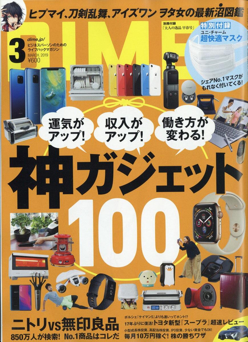 DIME (ダイム) 2019年 03月号 [雑誌]