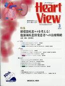 Heart View (ハート ビュー) 2019年 03月号 [雑誌]
