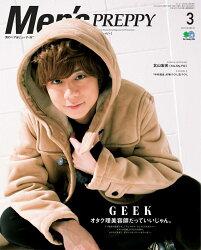 Men's PREPPY 19年3月号 表紙:北山宏光
