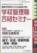 別冊 教職研修 2019年 03月号 [雑誌]