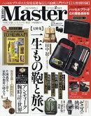 Mono Master (モノ マスター) 2019年 03月号 [雑誌]