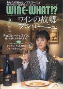 Wine-What!? (ワインホワット) 2019年 03月号 [雑誌]