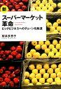 新スーパーマーケット革命 ビッグビジネスへのチェーン化軌道 [ 桜井多恵子 ]