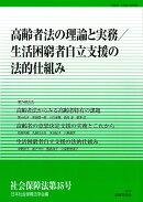 高齢者法の理論と実務/生活困窮者自立支援の法的仕組み