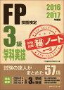 FP技能検定3級学科実技試験対策(秘)ノート(2016・2017年度版) [ FP技能検定対策研究会 ]