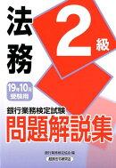 銀行業務検定試験法務2級問題解説集(2019年10月受験用)