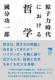 原子力時代における哲学 (犀の教室) [ 國分功一郎 ]