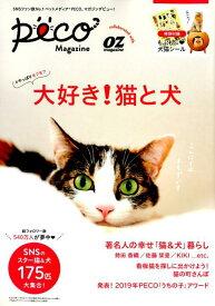 #やっぱりモフモフ大好き!犬と猫 (peco Magazine OZ magazine)