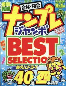 ナンプレジャンボベーシックBest Selection(Vol.18) (EIWA MOOK)