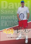 奇跡のレッスン〜世界の最強コーチと子どもたち〜 テニス編 ダビッド・サンズ・リバス