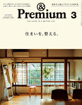 & Premium (アンド プレミアム) 2019年 03月号 [雑誌]