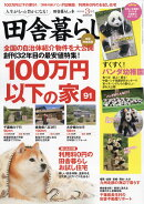 田舎暮らしの本 2019年 03月号 [雑誌]