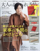 大人のおしゃれ手帖 2019年 03月号 [雑誌]