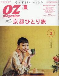 OZ magazine (オズマガジン) 2019年 03月号 [雑誌]