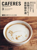 CAFERES 2019年 03月号 [雑誌]