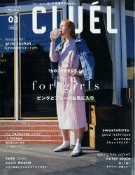 CLUEL(クルーエル) 2019年 03月号 [雑誌]