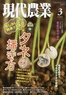 現代農業 2019年 03月号 [雑誌]