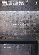 商店建築 2019年 03月号 [雑誌]