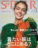 SPUR (シュプール) 2019年 03月号 [雑誌]