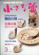 小さな蕾 2019年 03月号 [雑誌]